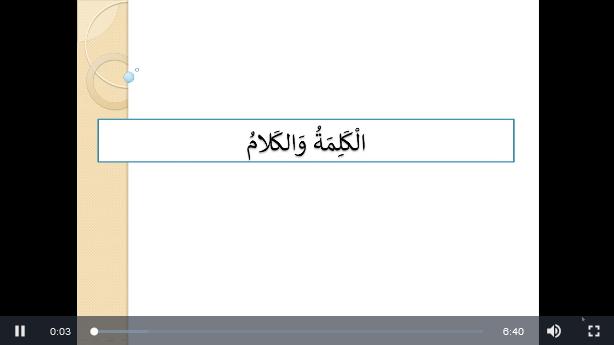Capsule langue arabe 1