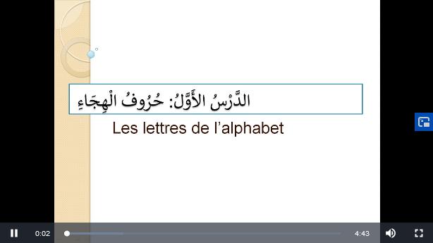 Capsule langue arabe 2