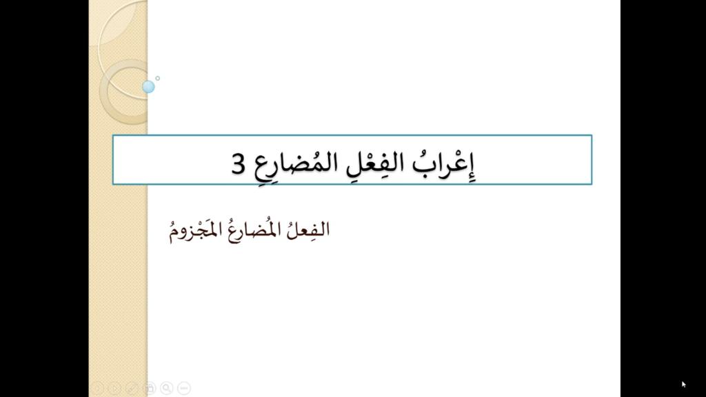 Capsule langue arabe 26
