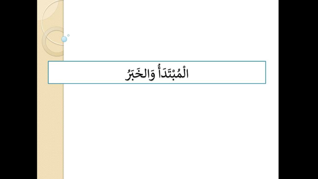 Capsule langue arabe 27