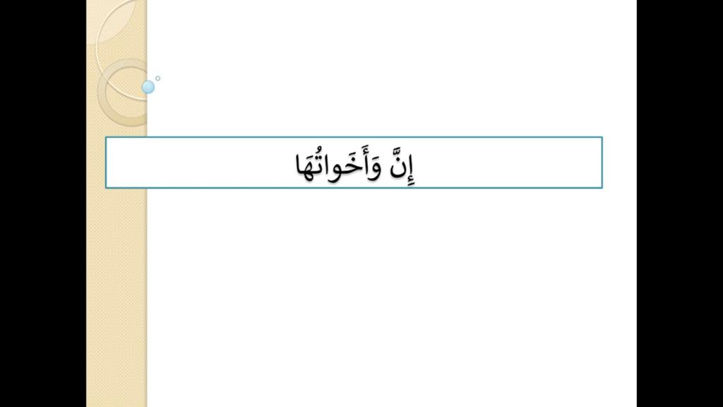 Capsule langue arabe 30