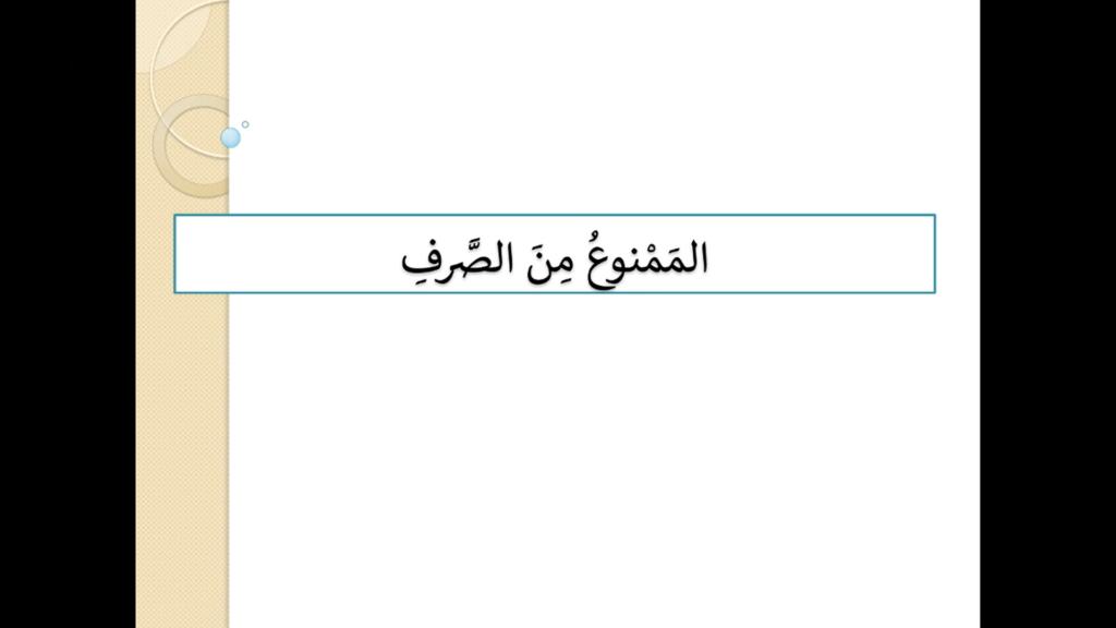 Capsule langue arabe 31