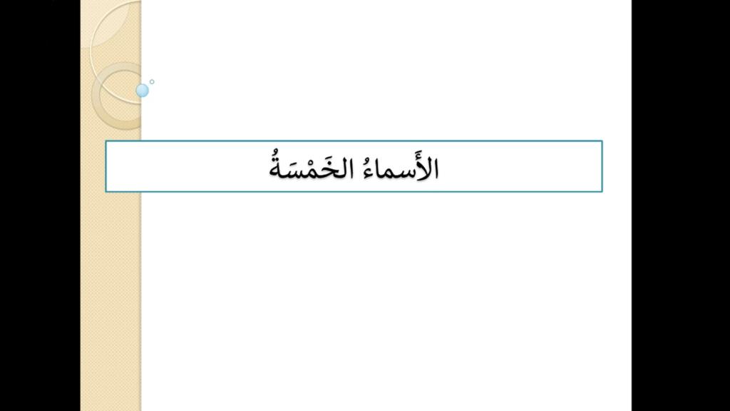 Capsule langue arabe 32