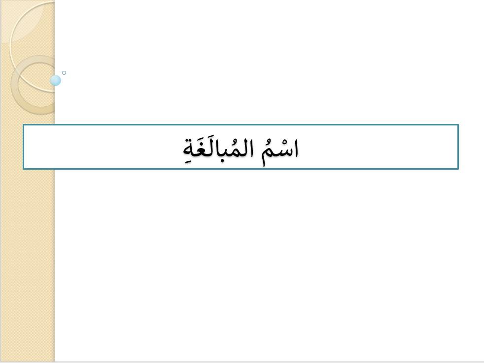 Capsule langue arabe 34