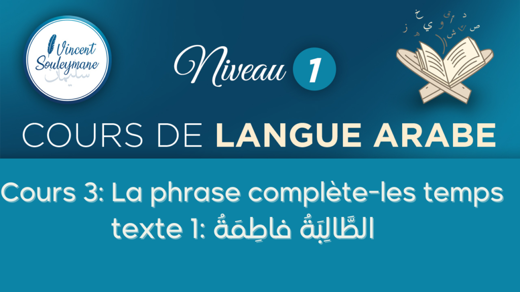 Langue arabe N1 – Cours 03