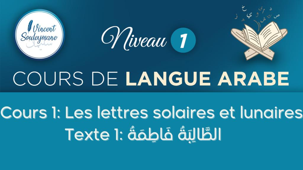 Arabe N1 – Cours en ligne 1