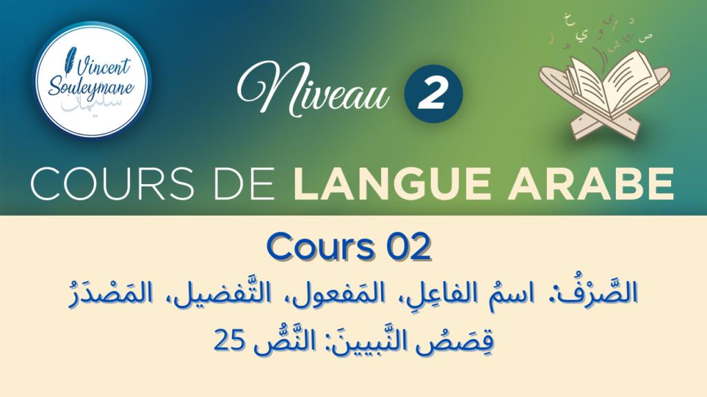 Langue arabe Niveau 2 – Cours 2