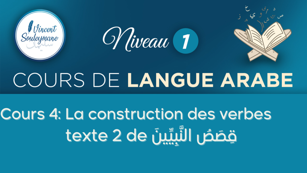 Arabe N1 – Cours 04