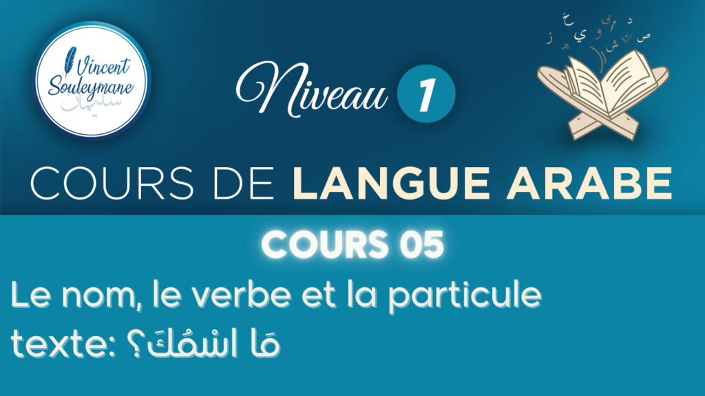 Arabe N1 – Cours 05
