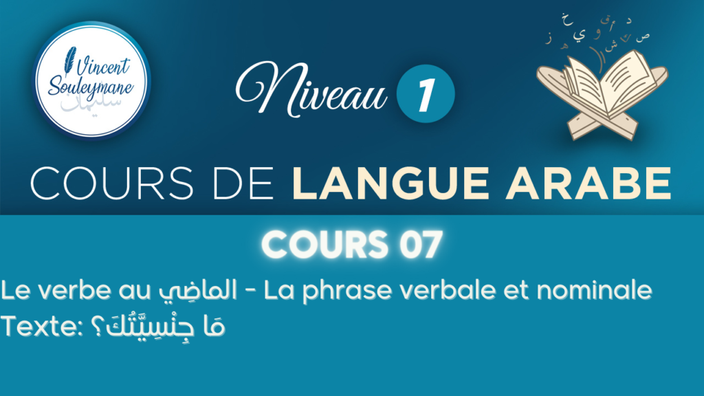 Arabe N1 – Cours 07