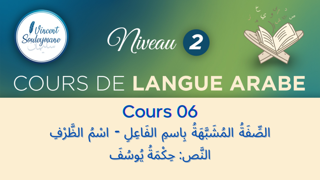 Arabe N2 – Cours 06