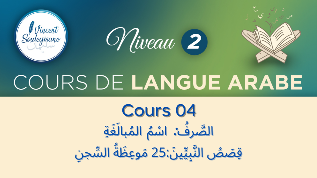 Arabe N2 – Cours 04